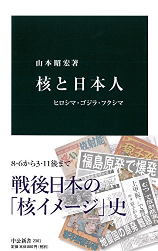 核と日本人 - ヒロシマ・ゴジラ・フクシマ (中公新書)