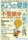 NHKきょうの健康 2017年1月号 [雑誌] (NHKテキスト)