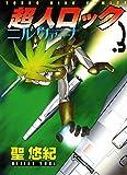 超人ロック ニルヴァーナ(3) (ヤングコミックコミックス)