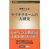 キラキラネームの大研究 (新潮新書)