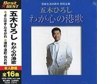 五木ひろし わが心の港歌 12CD-1250N