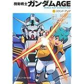 機動戦士ガンダムAGE  (1)スタンド・アップ (角川スニーカー文庫)