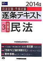 司法試験・予備試験 逐条テキスト (3) 民事系・民法 2014年 (旧:短答六法)