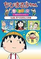 ちびまる子ちゃんセレクション『山田、月へ行きたい』の巻 [DVD]