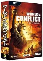 ワールド イン コンフリクト 日本語版