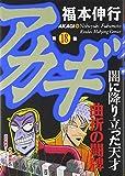 アカギ―闇に降り立った天才 (18) (近代麻雀コミックス)
