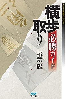 [稲葉 陽]の横歩取り必勝ガイド (マイナビ将棋BOOKS)