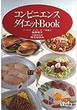 コンビニエンスダイエットBOOK (生活市場)