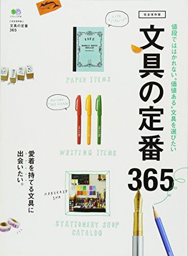 文具の定番365 (エイムック 2740)の詳細を見る