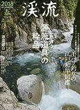 渓流2018春 (別冊つり人Vol.460)