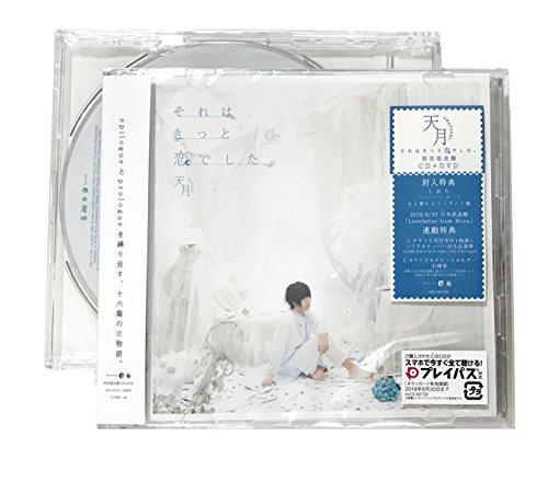 【それはきっと恋でした。/天月-あまつき-】徹底紹介!新アルバムの収録内容や初回限定盤情報はこちら♪の画像
