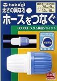 タカギ(takagi) スリム異径ジョイント G006SH【2年間の安心保証】