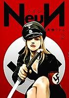NeuN 第02巻