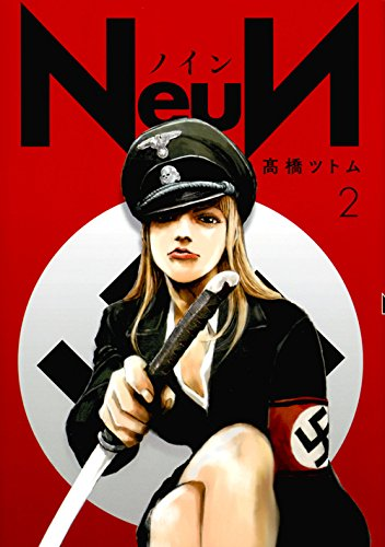 [画像:NeuN(2) (ヤンマガKCスペシャル)]