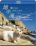 地中海・猫たちのクロニクル[Blu-ray/ブルーレイ]
