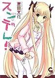 スンデレ! (7) (ニチブンコミックス)