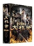 大祚榮 テジョヨン DVD-BOX 1 画像