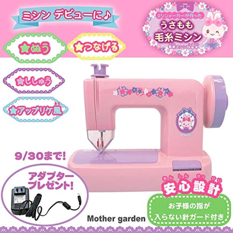 【専用アダプタープレゼント】 マザーガーデン Mother garden 毛糸ミシンHug+ & ACアダプターセット 998-21101