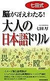 七田式 大人の日本語ドリル (PLAYBOOKS青春新書)