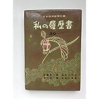 Amazon.co.jp: 喜多 六平太: 本