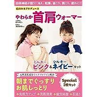 白川みきプロデュース やわらか首肩ウォーマー ミルキーピンク&シルキーネイビーセット ([バラエティ])