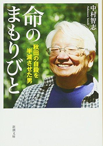 命のまもりびと: 秋田の自殺を半減させた男 (新潮文庫)の詳細を見る