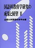 国語科教育学研究の成果と展望 2
