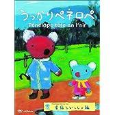 うっかりペネロペ「家族といっしょ編」(第2シリーズ) [DVD]
