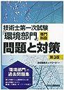 技術士第一次試験「環境部門」専門科目 問題と対策 第3版