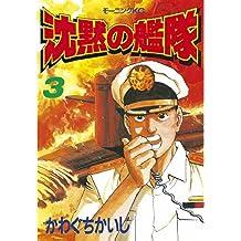 沈黙の艦隊(3) (モーニングコミックス)