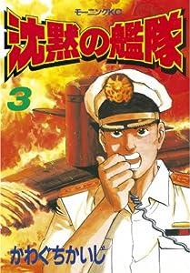 沈黙の艦隊 3巻 表紙画像
