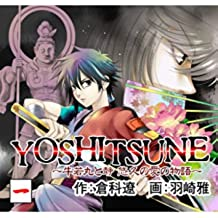 YOSHITSUNE~牛若丸と静 悠久の愛の物語~ 1巻 (コミックBookmark!)