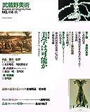 武蔵野美術 NO.114 特集 美学は可能か  武蔵野美術大学