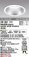 オーデリック ダウンライト XD301111