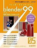 Blender99 きっと絶対に挫折しない3DCG入門 05 (Newday Newlife 出版部)