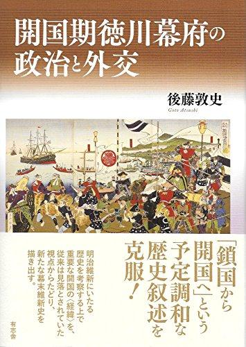 開国期徳川幕府の政治と外交