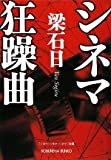 シネマ狂躁曲 (光文社文庫)