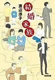 結婚家族 (光文社文庫)