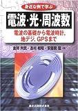 身近な例で学ぶ 電波・光・周波数 - 電波の基礎から電波時計,地デジ,GPSまで
