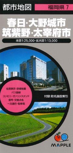 都市地図 福岡県 春日・大野城・筑紫野・太宰府市 (地図 | マップル)