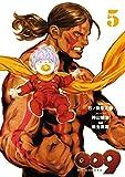 009 RE:CYBORG(5) (ビッグガンガンコミックススーパー)