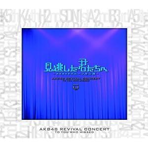 見逃した君たちへ ~AKB48グループ全公演~ スペシャルBOX [DVD]