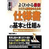 図解入門よくわかる最新システム開発者のための仕様書の基本と仕組み (How‐nual Visual Guide Book)