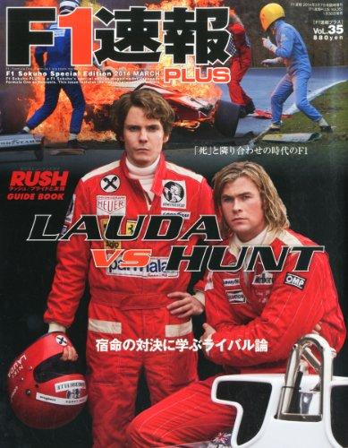 F1 (エフワン) 速報PLUS (プラス) VoL.35 2014年 3/7号の詳細を見る