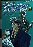 特務戦隊シャインズマン 2 (ノーラコミックスPockeシリーズ)