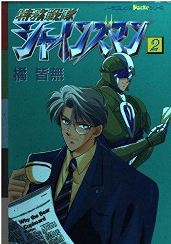 特務戦隊シャインズマン 2 (ノーラコミックスPockeシリーズ)の詳細を見る