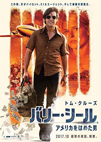 バリー・シール/アメリカをはめた男【DVD化お知らせメール】 [Blu-ray]