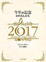今年が記念のわたしたち 2017 アニバーサリーピアノ曲集 (0646)
