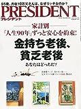 PRESIDENT (プレジデント) 2014年 10/13号 [雑誌]