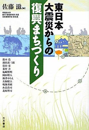東日本大震災からの復興まちづくりの詳細を見る
